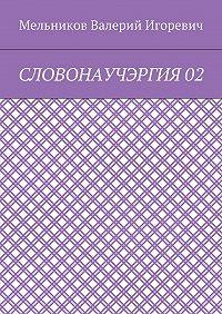 Валерий Мельников -СЛОВОНАУЧЭРГИЯ02