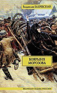 Владислав Бахревский -Боярыня Морозова