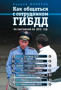 Андрей Финкель - Как общаться с сотрудником ГИБДД. По состоянию на 2015 год