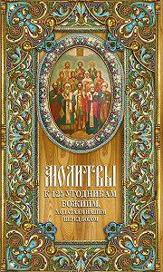 Таисия Олейникова -Молитвы к 125 угодникам Божиим