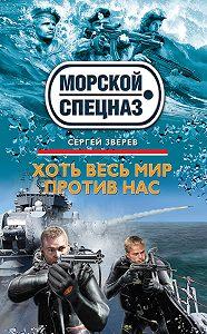 Сергей Зверев - Хоть весь мир против нас