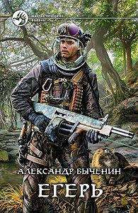 Александр Быченин -Егерь