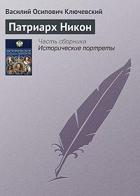 Василий Ключевский -Патриарх Никон