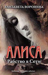 Елизавета Воронина - Алиса. Рабство в Сети