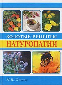 Марва Оганян -Золотые рецепты натуропатии