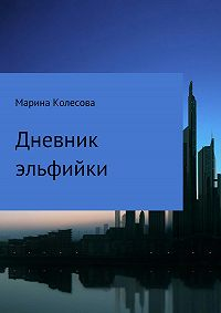 Марина Колесова -Дневник эльфийки