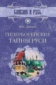 В. Н. Демин -Гиперборейские тайны Руси