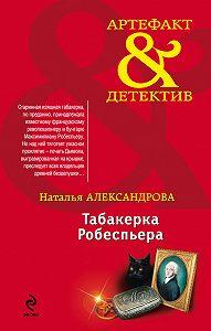 Наталья Александрова -Табакерка Робеспьера