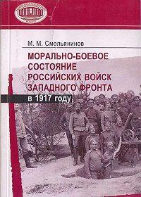 Михаил Смольянинов -Морально-боевое состояние российских войск Западного фронта в 1917 году
