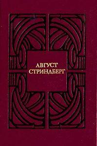 Август Юхан Стриндберг -Триумф