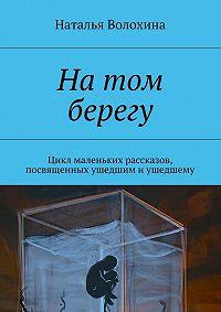 Наталья Волохина -На том берегу
