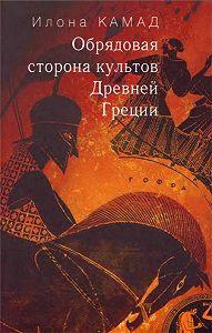 Илона Камад -Обрядовая сторона культов Древней Греции