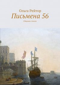 Ольга Рейтор -Письмена 56. Сборник стихов
