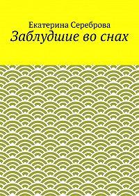 Екатерина Сереброва -Заблудшие воснах