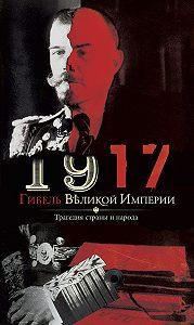 Владимир Романов -1917. Гибель великой империи. Трагедия страны и народа