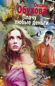 Оксана Обухова -Плачу любые деньги