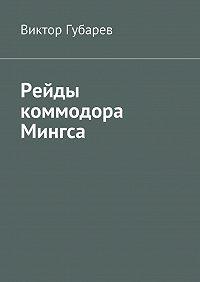 Виктор Губарев -Рейды коммодора Мингса