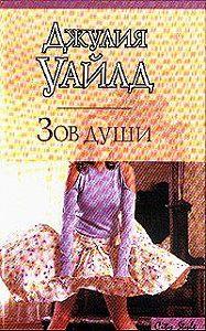 Джулия Уайлд -Зов души