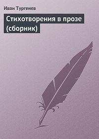 Иван Тургенев -Стихотворения в прозе (сборник)
