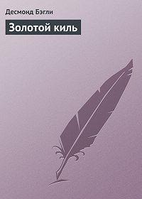 Десмонд Бэгли -Золотой киль