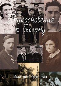 Дмитрий Красавин -Прикосновения кбылому