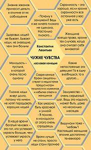 Константин Леонтьев -Чужие чувства