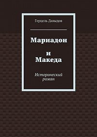 Герцель Давыдов - Мариадон и Македа. Исторический роман