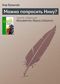 Кир Булычев - Можно попросить Нину?