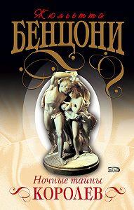 Жюльетта Бенцони -Ночные тайны королев