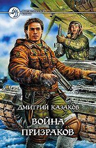 Дмитрий Казаков -Война призраков