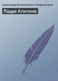 Александр Амфитеатров -Падре Агостино