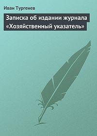 Иван Тургенев -Записка об издании журнала «Хозяйственный указатель»