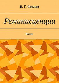 Василий Георгиевич Фомин -Реминисценции. Поэма