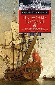 Роджер Чарльз Андерсон -Парусные корабли. История мореплавания и кораблестроения с древних времен до XIX века
