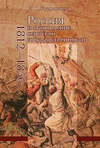 Елена Кудрявцева -Россия и становление сербской государственности. 1812–1856
