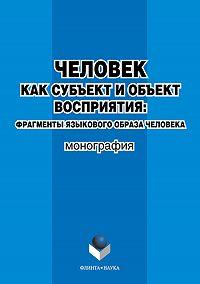 Елена Васильевна Гейко -Человек как субъект и объект восприятия: фрагменты языкового образа человека