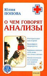 Юлия Попова -О чем говорят анализы