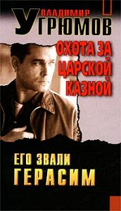 Владимир Угрюмов -Охота за царской казной
