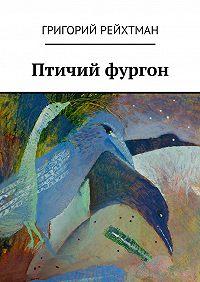 Григорий Рейхтман -Птичий фургон. Часть первая. Птицы