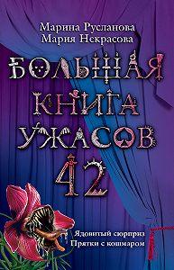Мария Некрасова -Прятки с кошмаром