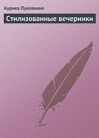 Аурика Луковкина -Стилизованные вечеринки