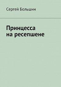 Сергей Большин -Принцесса наресепшене