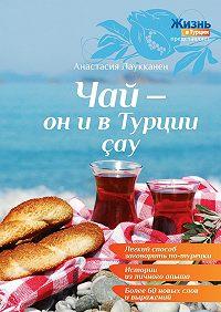 Анастасия Лаукканен -Чай – он и в Турции çay
