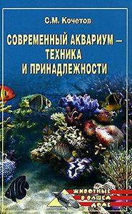 Сергей Кочетов -Современный аквариум – техника и принадлежности
