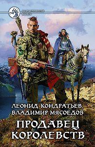 Владимир Мясоедов -Продавец королевств
