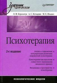 Леонид Фокич Бурлачук -Психотерапия: учебник для вузов