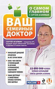 Сергей Агапкин -О самом главном с Сергеем Агапкиным. Ваш семейный доктор