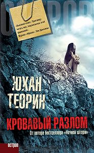 Юхан Теорин -Кровавый разлом