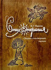 Ирина Маркова -Стихотерапия