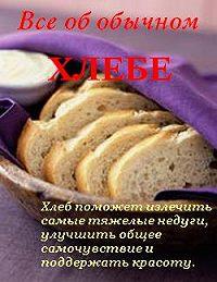 Иван Дубровин -Все об обычном хлебе
